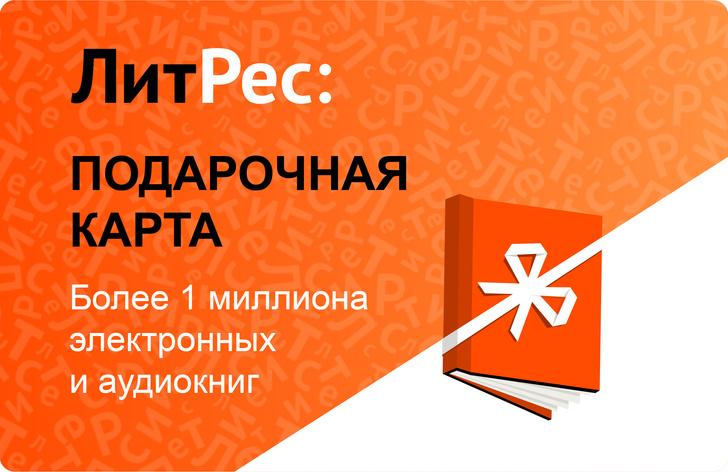 Фото №2 - Подпишись на наш сайт и выиграй сертификат на 2 тысячи рублей от «ЛитРес»