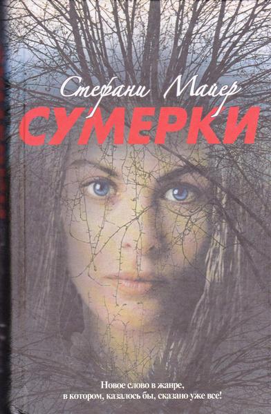Стефани Майер – «Сумеречная Сага»