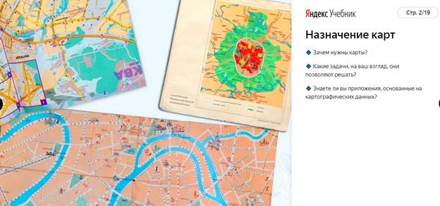 Фото №1 - «Яндекс» и РГО научат школьников цифровой картографии