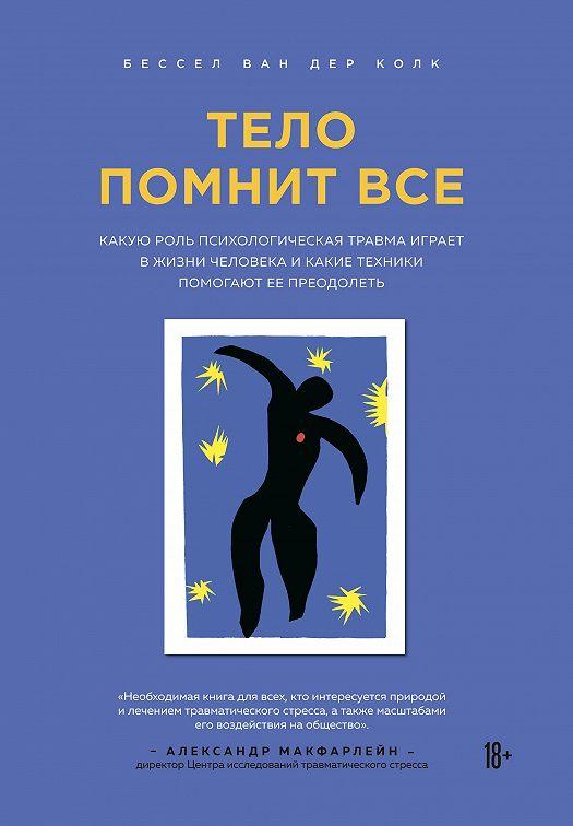 Фото №8 - 10 книг, которые важно прочитать до 35 лет