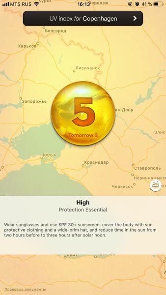 Фото №1 - Приложение дня, которое защитит тебя от вредных солнечных лучей