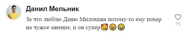 Фото №1 - Как носить маленькое черное платье: показывает… Даня Милохин 😂