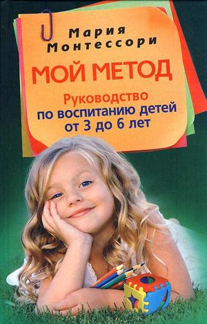 Фото №3 - 10 книг о воспитании, которые стоит прочесть каждой маме