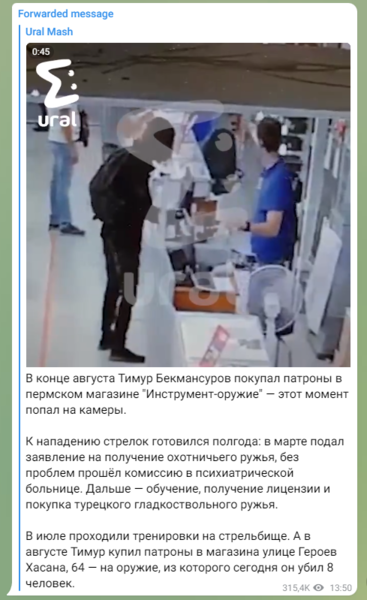Фото №6 - Стрельба в Пермском государственном университете: подробности трагедии
