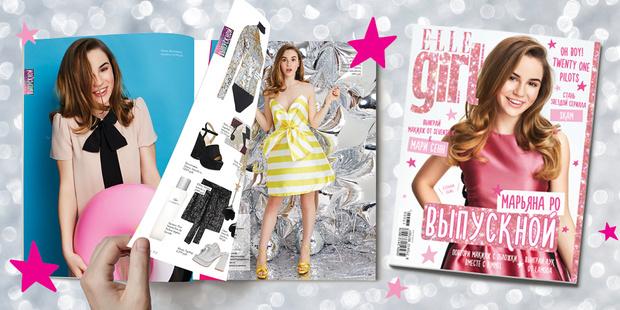 Фото №1 - Марьяна Ро в майском номере Elle Girl