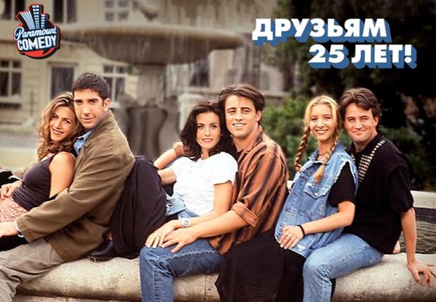 Фото №1 - Российским фанатам сериала «Друзья» в честь 25-летия ленты устроят пятидневный FriendsFest