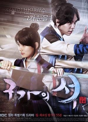 Фото №5 - Бесподобный Ли Сын Ги: 5 дорам и 6 песен любимого парня Кореи