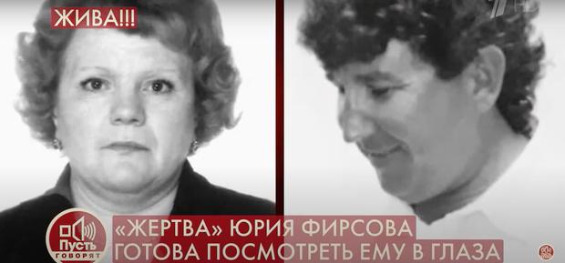 Фото №2 - О чем молчала «первая жертва» вдовца Легкоступовой