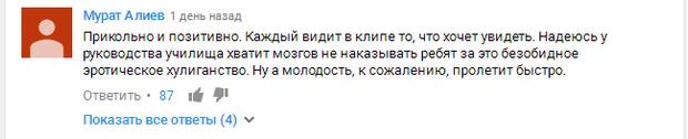 Фото №2 - Новые Pussy Riot? Студенты Ульяновского летного училища станцевали в нижнем белье и выложили это в интернет