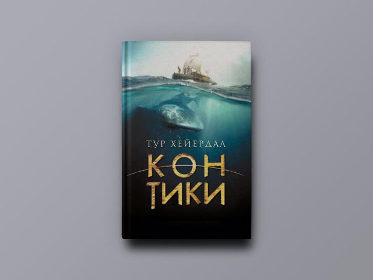 Фото №2 - День океанов: 7 захватывающих книг о морских приключениях