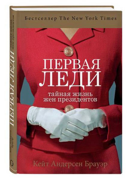 Фото №8 - 10 книг, которые выбирают умные и успешные девушки
