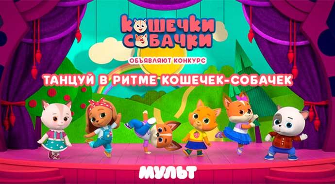 «Танцуем в ритме Кошечек-Собачек» вместе с телеканалом «МУЛЬТ»
