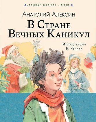 Фото №17 - 10 уроков жизни из детских книг, которые полезно вспомнить взрослым