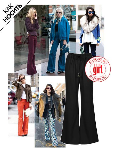Фото №1 - Street style: С чем носить расклешенные брюки