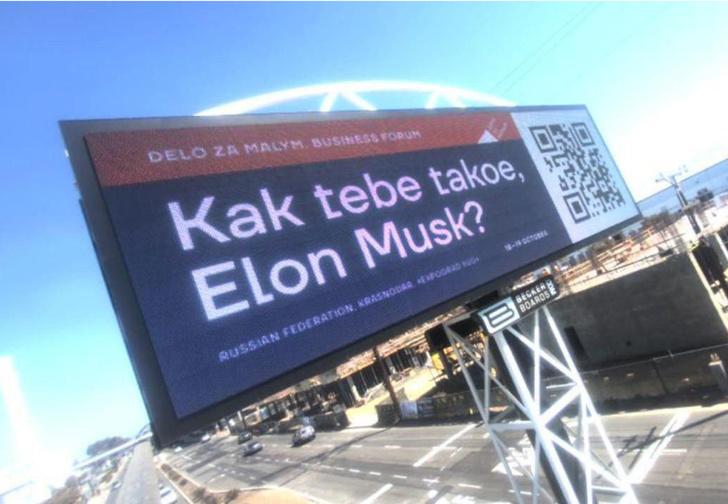 Фото №1 - Илона Маска пригласили на Кубань с помощью билборда у офиса SpaceX (фото и видео)
