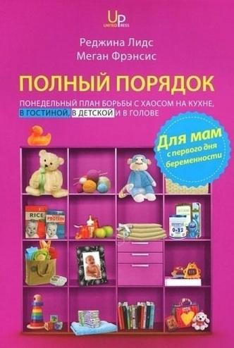 Фото №10 - Что почитать беременной: 25 полезных книг о беременности, родах и младенцах