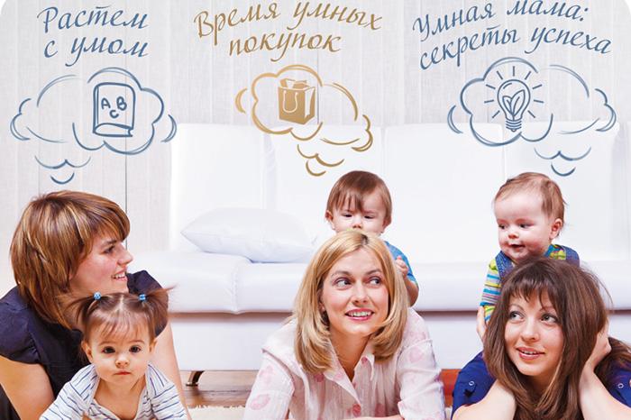 Фото №1 - Как стать умной мамой