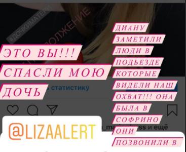 Фото №1 - Пропавшую дочь Надежды Славиной нашли в подъезде