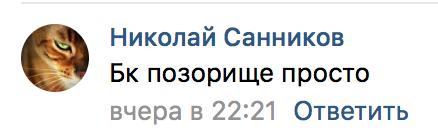 Фото №6 - Burger King оскорбил всех женщин России. И здесь не обошлось без футбола