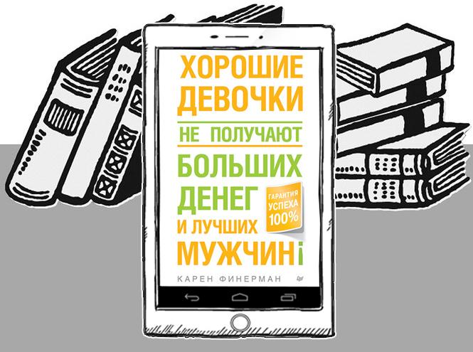 Фото №4 - Как заработать миллион: топ-7 книг, ведущих к успеху