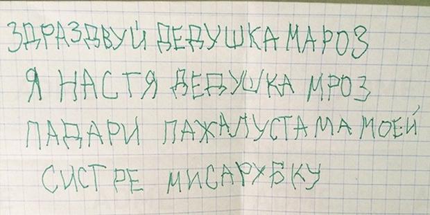 Фото №5 - О чем мечтают дети: 50 смешных и милых писем Деду Морозу