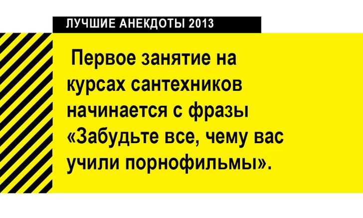 Фото №5 - Лучшие анекдоты 2013 года