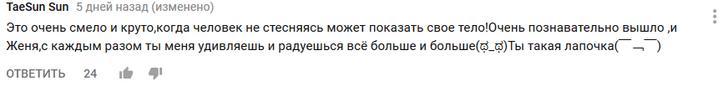 Фото №4 - Участник Hype Camp Женя Светски снял видео про половые органы, но Милонов посчитал это порнографией