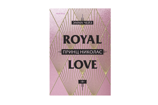 Фото №5 - О любви вне границ: 5 книг для настоящих романтиков