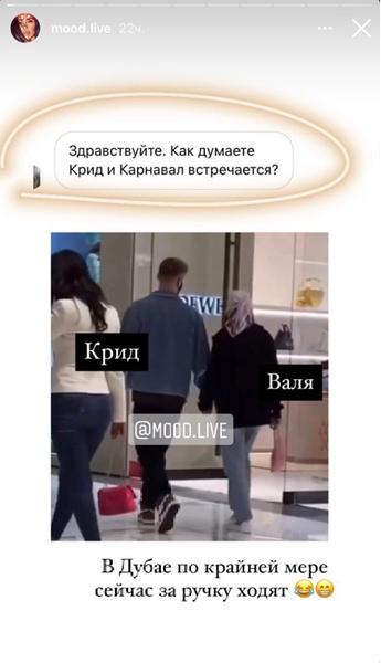 Фото №8 - Теперь официально: Тимати спалил Валю Карнавал и Егора Крида 😍