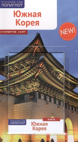 Фото №7 - Что почитать: 8 книг для поклонников корейской культуры