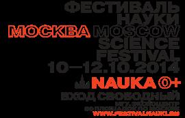 Фото №1 - «Наука в Фокусе» - информационный партнёр Фестиваля науки NAUKA 0+