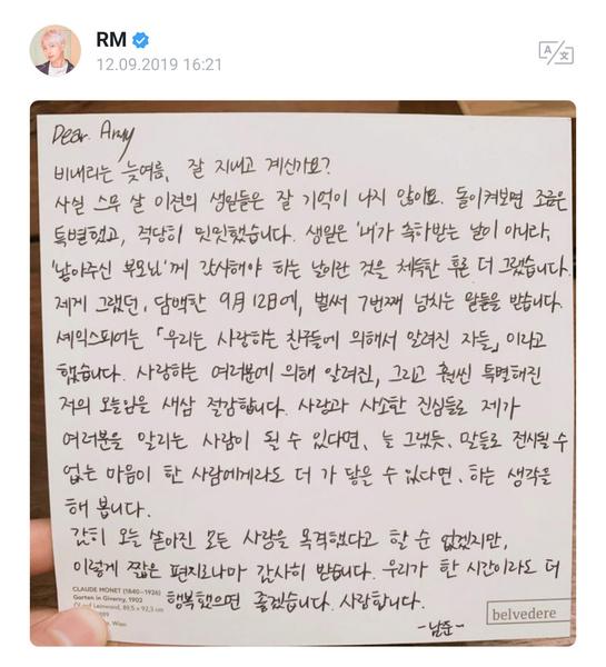 Фото №4 - RM написал трогательное письмо для ARMY