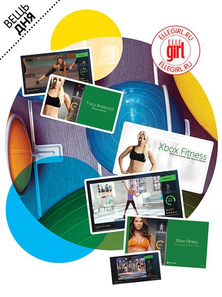 Фото №1 - Приложение дня: Xbox One Fitness
