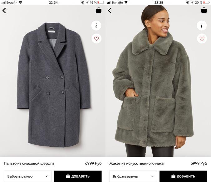 Фото №1 - Как составить универсальный гардероб на осень–зиму 2018