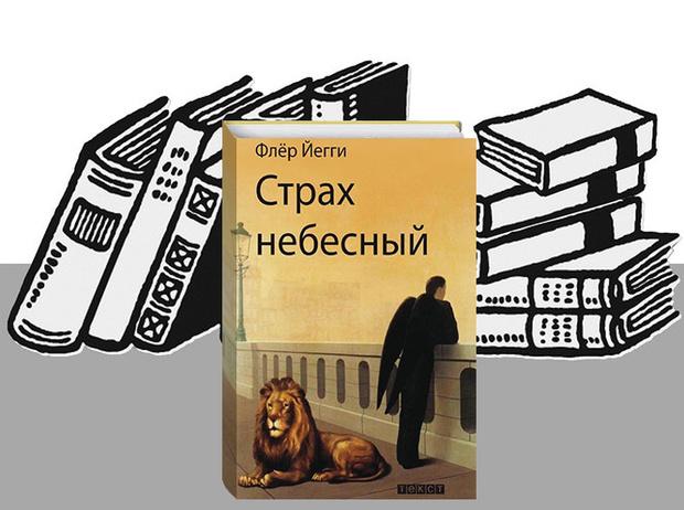 Фото №5 - 5 книг для тех, кто не стесняется сильных эмоций