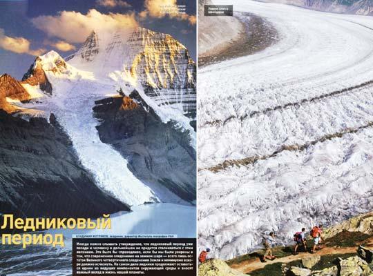 Фото №1 - Ледниковый период