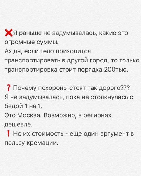 Фото №3 - «Будут брать землю, считая, что она вылечит»:Диденко решила, что хочет быть кремированной