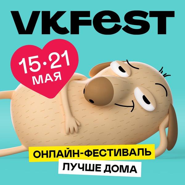 Фото №6 - Кто выступит на VK Fest 2020: подробный лайнап онлайн-фестиваля