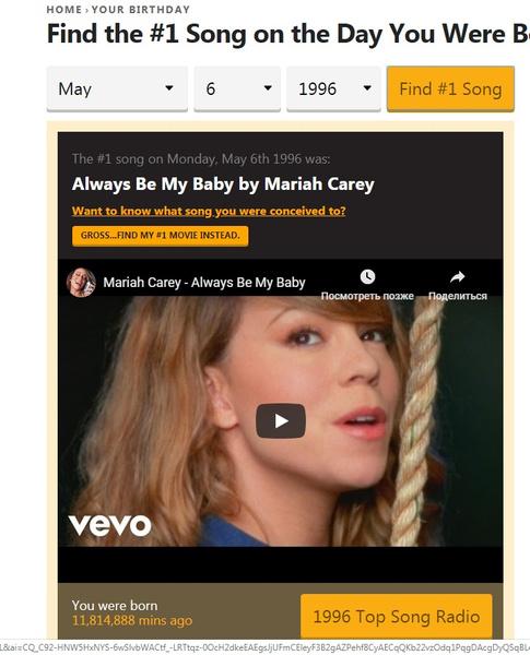 Фото №3 - Сайт дня: Какая песня была самой популярной в день твоего рождения?