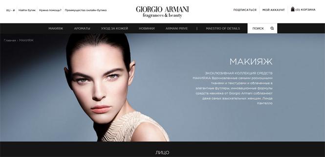 Фото №2 - Giorgio Armani Beauty: красота с доставкой на дом