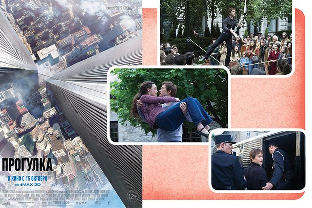 Фото №4 - Главные кинопремьеры октября