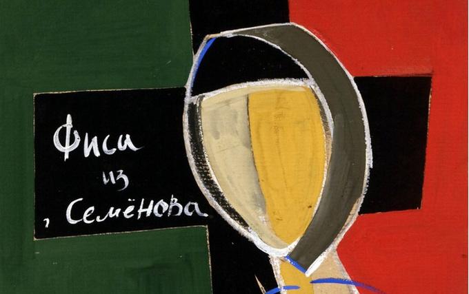 Эдуард Штейнберг: музыка на холсте