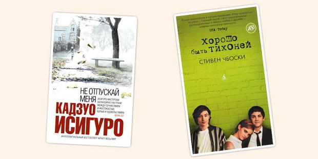 Фото №5 - 10 книг для тех, кого достала школа
