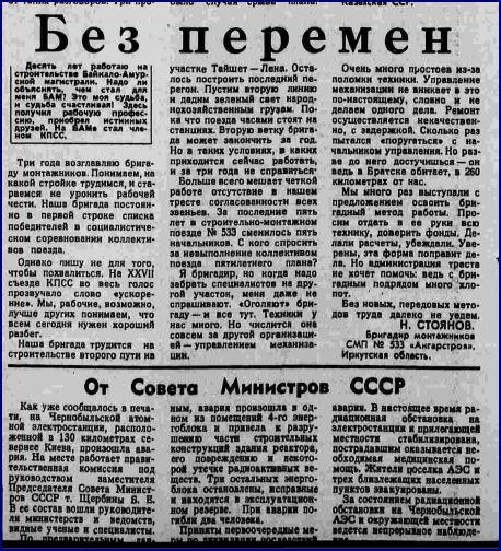 Фото №2 - Как главная советская газета освещала аварию на Чернобыльской АЭС
