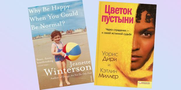 Фото №14 - Книжный челлендж: твой личный список литературы на 2018 год