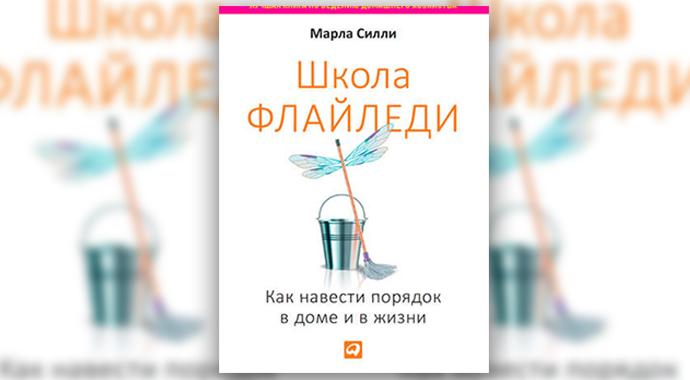 7 книг о том, как навести порядок в доме, в жизни и в мыслях