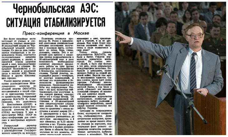 Фото №1 - Как главная советская газета освещала аварию на Чернобыльской АЭС
