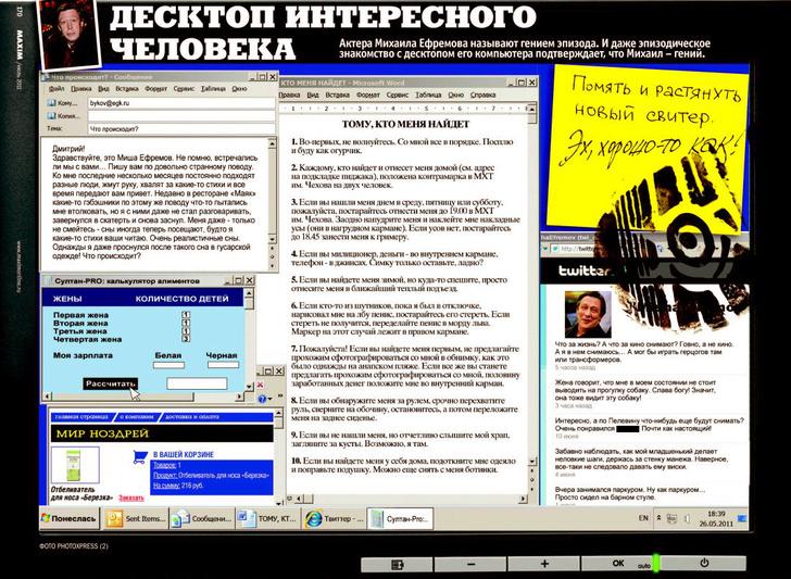 Фото №4 - Журнал предвидел трагедию с Ефремовым девять лет назад(находка читателей MAXIM)