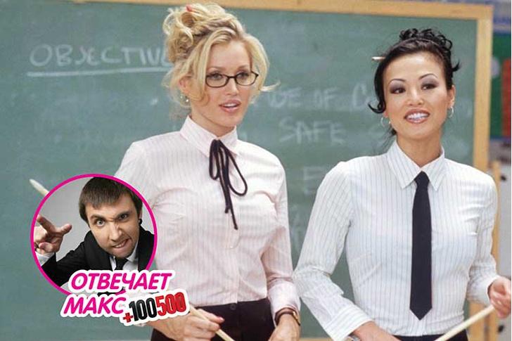 Фото №1 - Вопрос дня: Cтоит ли мстить учителям на выпускном?