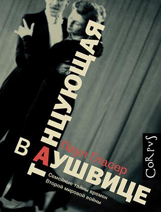 Фото №4 - Лица военного времени: 5 лучших биографических романов